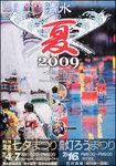 七夕2009.jpg